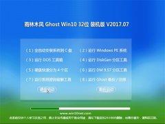 雨林木风Ghost Win10 x32 稳定装机版v2017年07月(免激活)