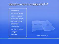 电脑公司Ghost Win8.1 (X32) 完美装机版2017v07(绝对激活)