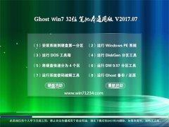 大地系统GHOST WIN7 X32 笔记本通用版2017.07月(免激活)