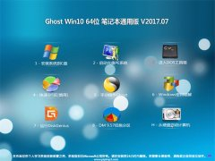 电脑店Ghost Win10 X64位 笔记本通用版V2017年07月(永久激活)