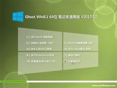 老九系统Ghost Win8.1 X64位 笔记本通用版2017V07(绝对激活)