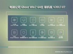 电脑公司GHOST WIN7 (64位) 王牌装机版v201707(绝对激活)