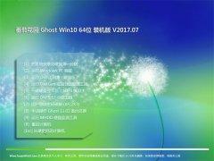 番茄花园Ghost Win10 (64位) 新机装机版V201707(完美激活)