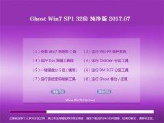 老毛桃GHOST WIN7 X32位 可靠纯净版v2017.07(免激活)