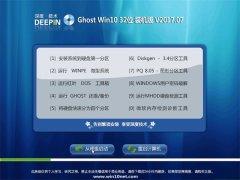 深度技术Ghost Win10 32位 新机装机版2017.07(无需激活)