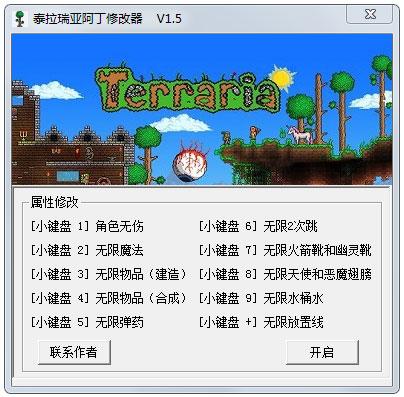泰拉瑞亚阿丁修改器 V1.5 绿色版