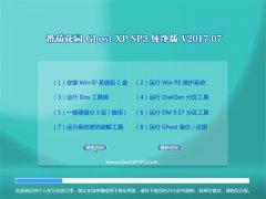 番茄花园GHOST XP SP3 免费纯净版【2017.07月】