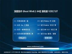 深度技术Ghost Win8.1 64位 经典装机版2017.07(绝对激活)