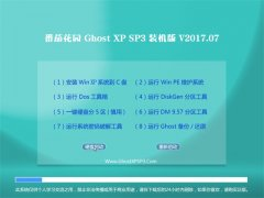 番茄花园GHOST XP SP3 完美装机版【V2017.07月】