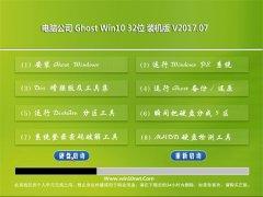 电脑公司Ghost Win10 X32位 增强装机版2017年07月(自动激活)