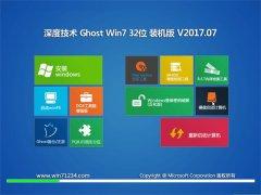 深度技术GHOST WIN7 (32位) 官网装机版V201707(自动激活)