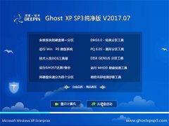 深度技术GHOST XP SP3 专业纯净版【V2017年07月】