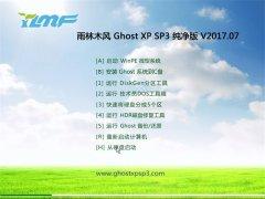 雨林木风GHOST XP SP3 稳定纯净版【V2017年07月】