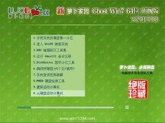 新萝卜家园GHOST WIN7 x64 精致装机版V201708(绝对激活)