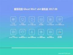 番茄花园GHOST WIN7 x64位 娱乐装机版2017年08月(免激