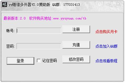 YY随缘多开器 V2.0 绿色赞助版
