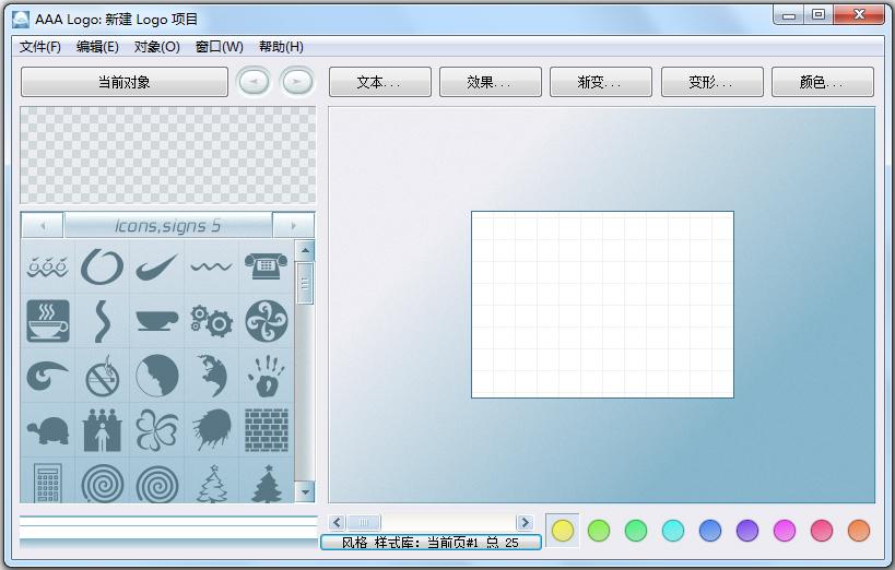 AAA LOGO(logo设计软件) V3.1.0 汉化绿色特别版