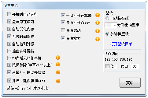 PC助手 V1.6.2 绿色版