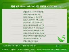 雨林木风Ghost Win10 x32位 通用装机版V2017年08月(激活版)