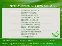 雨林木风Ghost Win10 X32位 精选纯净版2017.08(无需激活)