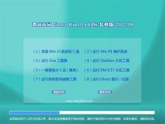 番茄花园Ghost Win10 64位 经典装机版V2017.08月(永久激活)