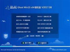 深度技术Ghost Win10 64位 绿色装机版v201708(激活版)