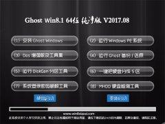 大地系统Ghost Win8.1 (X64) 完美纯净版v2017.08(免激活)