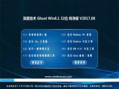 深度技术Ghost Win8.1 (X32) 办公纯净版v201708(绝对激活)