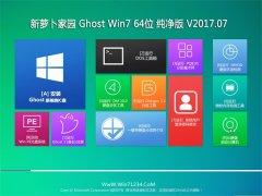 新萝卜家园GHOST WIN7 x64位 专业纯净版V201708(免激活)