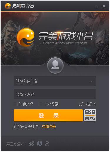 PGP完美游戏平台 V2.6.5.0712