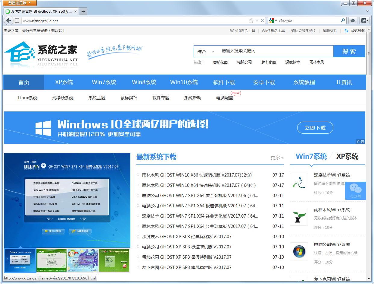 彗星浏览器 V11.0 绿色版