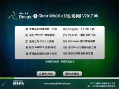 深度技术Ghost Win10 X32 超纯纯净版V2017年08月(绝对激活)