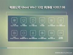 电脑公司GHOST WIN7 X32 电脑城纯净版2017V08(免激活)