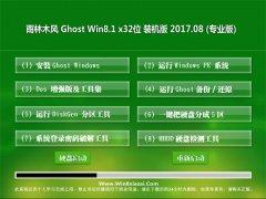 雨林木风Ghost Win8.1 (32位) 官方装机版2017.08(自动激活)