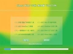 大地系统GHOST WIN7 X32位 装机纯净版V2017.08月(永久激活)