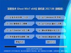 深度技术GHOST WIN7 X64 最新装机版2017.08(完美激活)