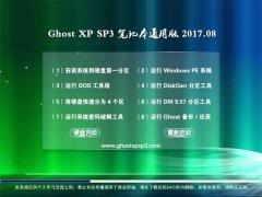 大地系统GHOST XP SP3 笔记本通用版【v2017.08月】