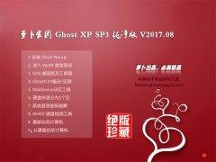 新萝卜家园GHOST XP SP3 精致纯净版【V2017.08月】