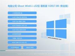 电脑公司Ghost Win8.1 (X32) 安全装机版V201708(无需激活)