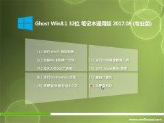大地系统Ghost Win8.1 (X32) 笔记本通用版v201708(绝对激活)