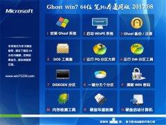 大地系统GHOST WIN7 x64位 笔记本通用版2017v08(免激活)