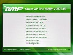 雨林木风GHOST XP SP3 精选纯净版【2017V08】