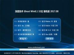 深度技术Ghost Win8.1 X32 典藏装机版V2017.08月(激活版)