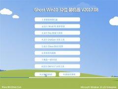 大地系统Ghost Win10 X32位 完美装机版2017V08(免激活)