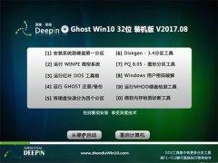 深度技术Ghost Win10 (32位) 官网装机版2017年08月(永
