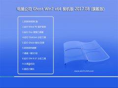 电脑公司GHOST WIN7 X64 经典装机版V2017年08月(绝对激活)