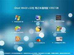 大地系统Ghost Win10 X32 笔记本通用版2017v08(永久激活)