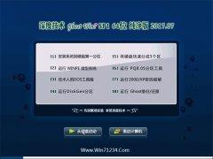 深度技术GHOST WIN7 X64 抢先纯净版2017.08(永久激活)