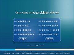 大地系统Ghost Win10 X64位 笔记本通用版V2017.08月(完美激活)