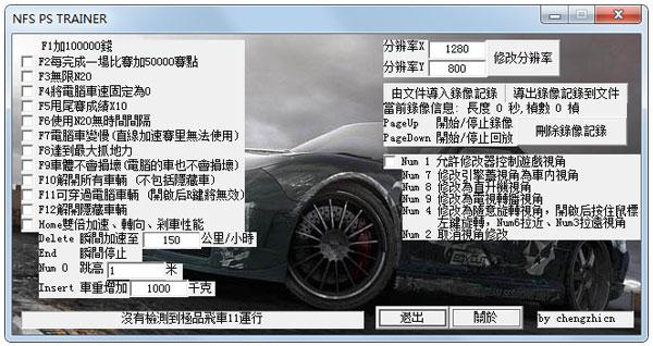 极品飞车11修改器 V1.0 绿色版
